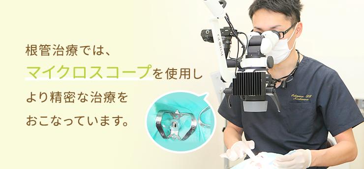 根管治療では、マイクロスコープを使用しより精密な治療をおこなっています。