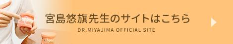 宮島悠旗先生のサイトはこちら