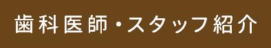 歯科医師・スタッフ紹介
