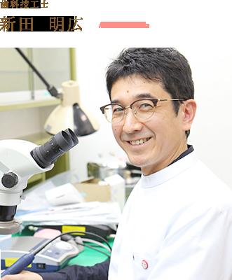 歯科技工士 新田 明広