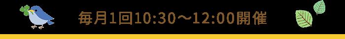毎月1回10:30~12:00開催