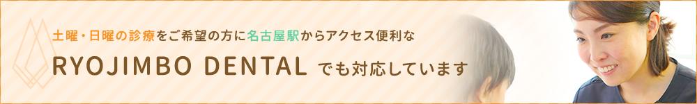 土曜・日曜の診療をご希望の方に名古屋駅からアクセス便利なRYOJIMBO DENTALでも対応しています