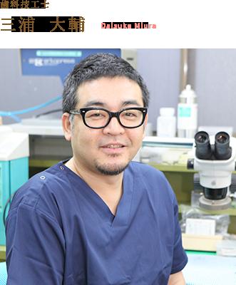 歯科技工士 三浦 大輔