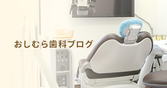 歯医者 お盆 休み